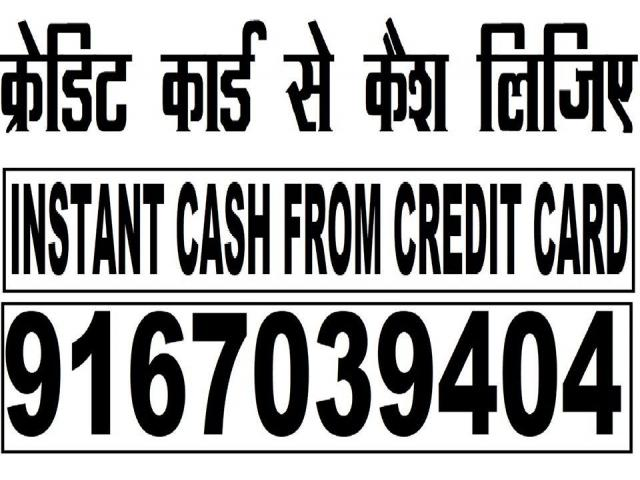 CASH FROM CREDIT CARD IN JUHU 9833348107