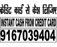 CASH FROM CREDIT CARD IN GOREGAON 9833348107